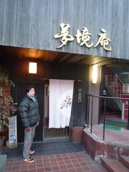 0219夢境庵1.JPG